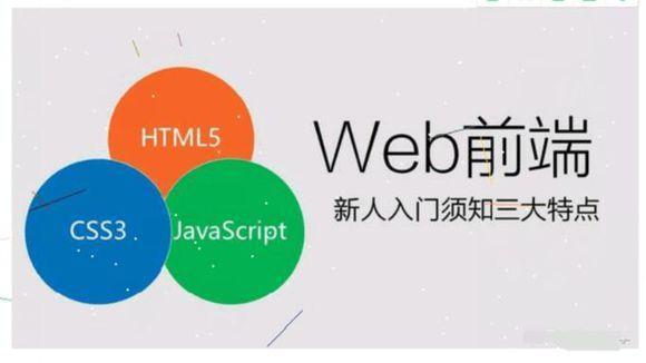 8年web前端开发经验者告诉你如何零基础学习web前端