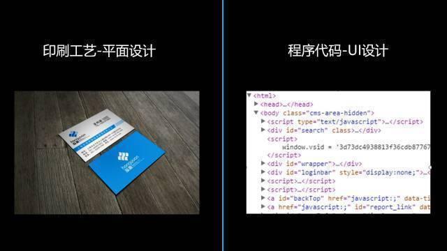 UI设计与平面设计的区别