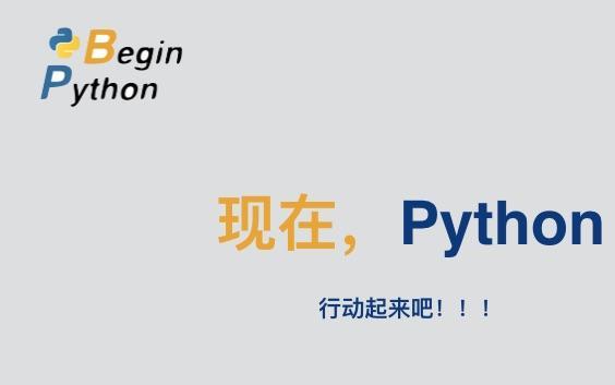 要学 Python 需要怎样的基础?