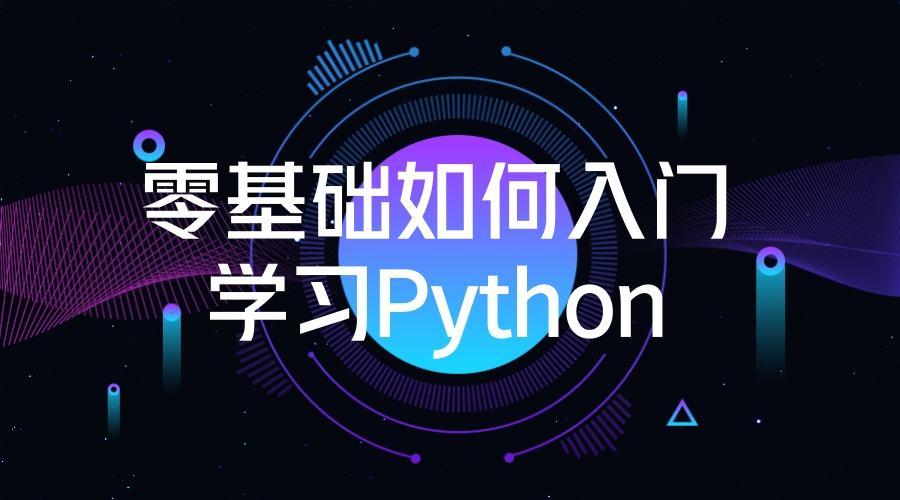 初学者如何尽快上手python