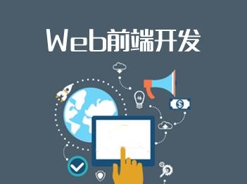 Web前端工程师待遇怎么样