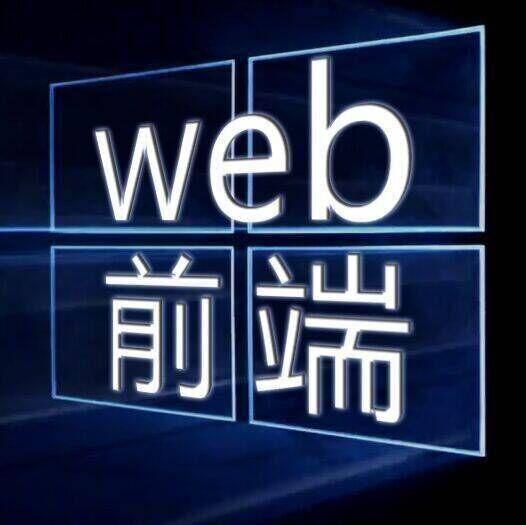 女孩学Web前端有前途吗?