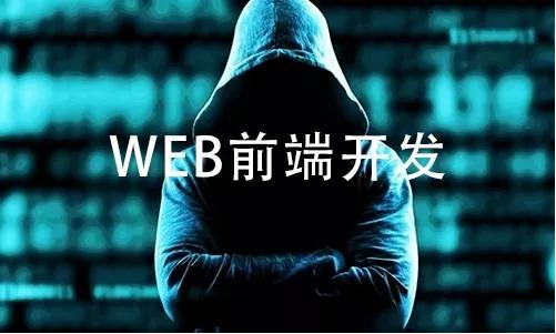 Web前端开发是干嘛的