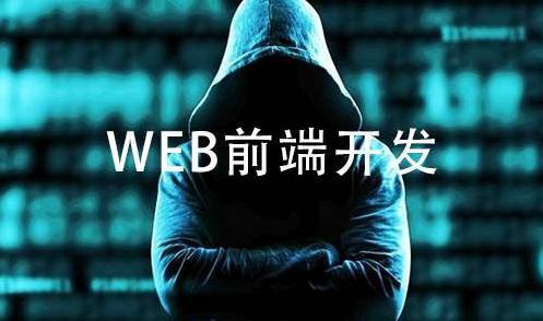 学习web前端编程需要什么