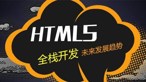 没有编程基础选择学习HTML5前端开发