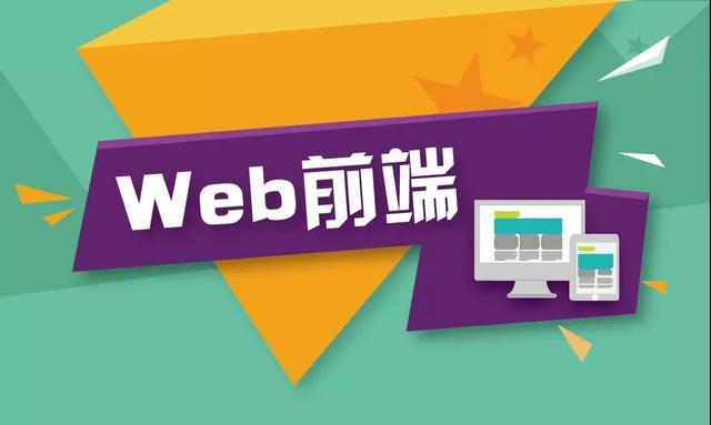 选择学习Web前端开发是趋势