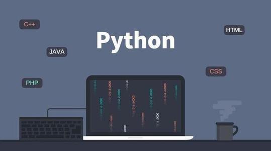 解讀:零基礎學Python到底要不要參加培訓班?