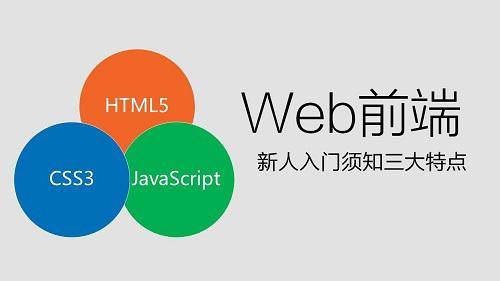 既懂前端設計、又懂後端開發的Web前端工程師将成為香饽饽