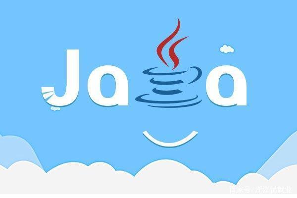 Java培训一共分几个阶段?