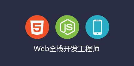 找对学习方法才能学好Web前端