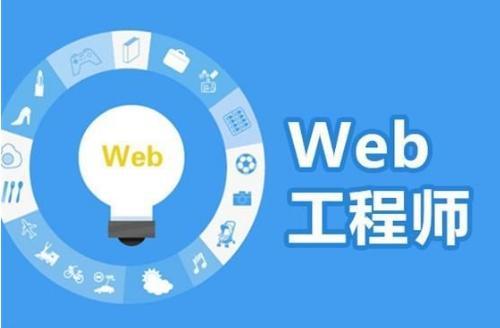 Web前端发展前景好不好?如何快速掌握相关技术?
