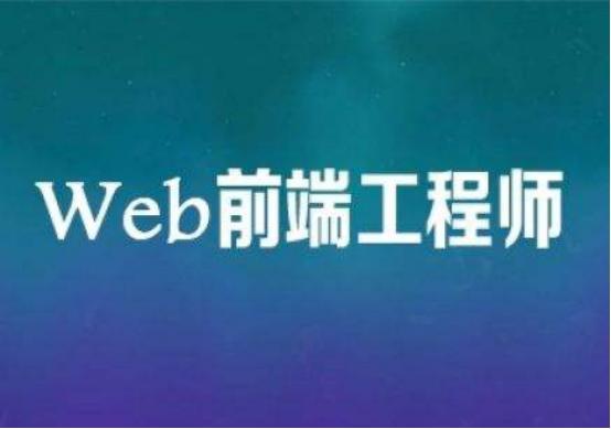 太原Web前端开发的9大学习阶段,帮你高效学习