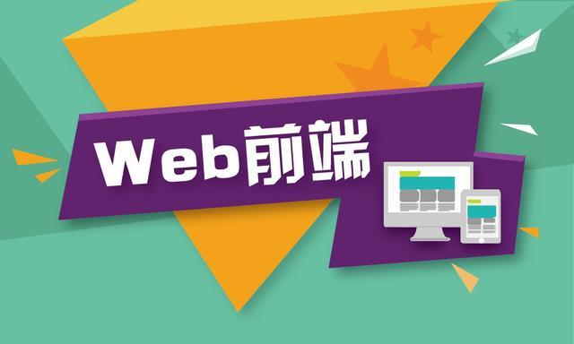 Web前端持续增长,具体的应用方向有哪些?