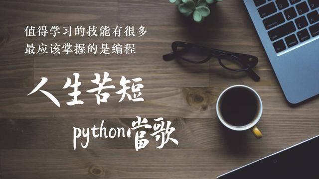 学习Python可以从事哪些工作呢?
