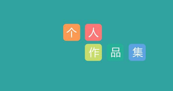升级UI设计作品集特色的4个小技巧!