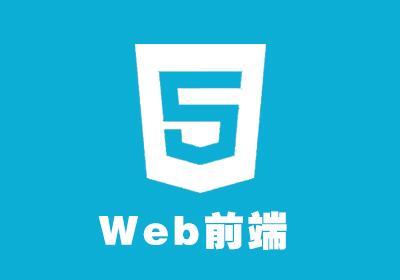 现如今的Web前端就业方向有几种选择?列举这3个