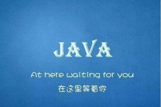 2020年Java前景如何?现在还适合入行吗?