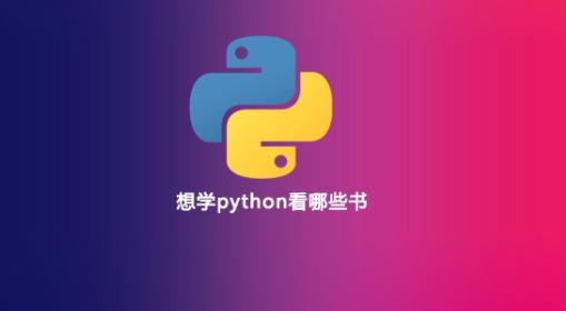 Python的经典入门书籍有哪些?这5本值得一看