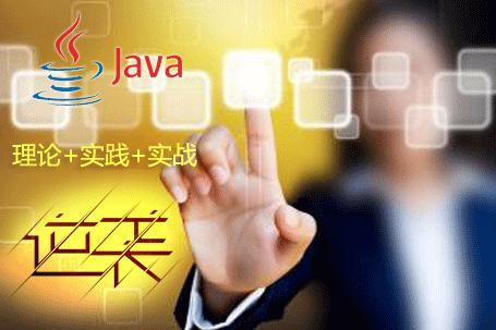 想报名太原Java培训学校,应该怎么选?