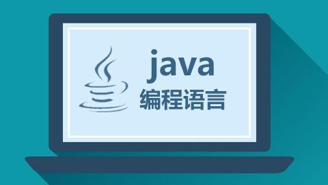 太原Java培训机构哪个好?从这2点看