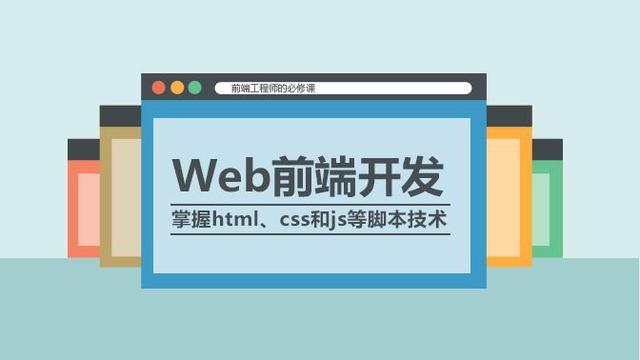这6点是一个Web前端开发工程师需要掌握的基本技术