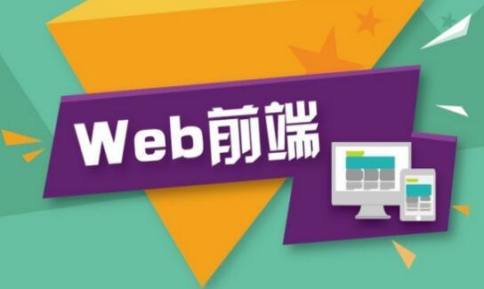 女生学Web前端有优势吗?怎样快速入行前端行业?