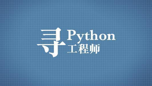 为什么要学Python编程?零基础需要做哪些准备?