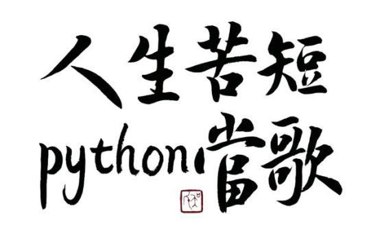 Python基础语法知识有哪些?怎么高效率去学习?
