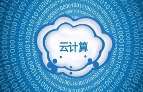 2020年云计算有哪些趋势?如何加入云计算行业?