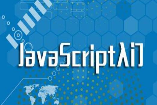 Web前端面试之JavaScript典型面试题及答案