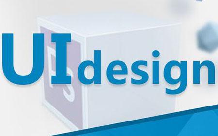 UI行業就業前景怎樣?如何成為合格的UI設計師?