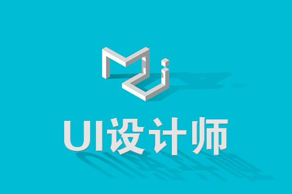 UI設計一般要學什么內容?相關學習路線是什么?