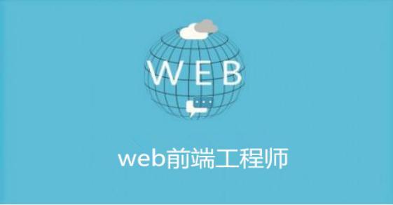 Web前端开发有哪些优势?怎么学好Web前端开发?