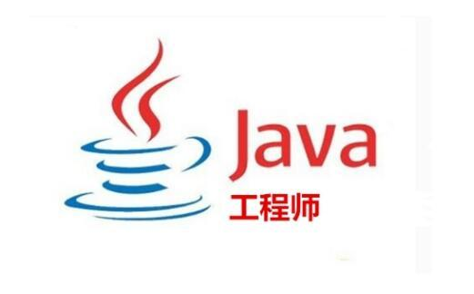 Java人员岗位职责是什么?职业道路该怎么选择?