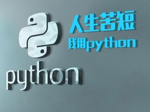 初学Python要掌握什么技能?如何编写爬虫程序?