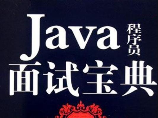 Java程序员如何应对面试?Spring面试题有哪些?