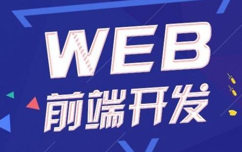 Web前端就业趋势怎么样?如何才能学好Web前端?