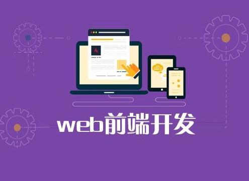 Web前端发展前景怎么样?学前端开发有哪些优势?