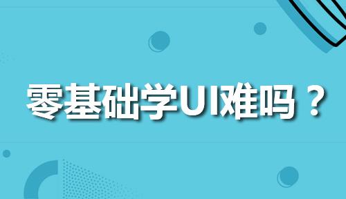 想学ui设计从哪里入手?基础怎么入门学习UI设计呢?